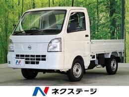 日産 NT100クリッパー 660 DX 届出済み未使用車 5MT 4WD 三方開