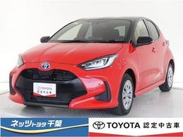 トヨタ ヤリス 1.5 ハイブリッド Z /前歴当社社用車/ディスプレイオーディオ