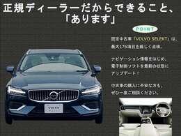 ◆176項目もの厳密な点検をクリアした、認定中古車「VOLVO SELEKT」。中古車購入に踏み切れない方もぜひ一度ご相談を