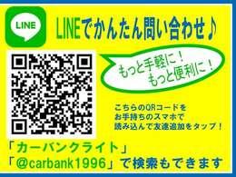 ID:@carbank1996またはQR画像よりご検索!スマートフォンで御覧頂いている方はQRコードをスクリーンショットして、LINEのQRコードからご検索!車両のお写真、動画サービスを行っております