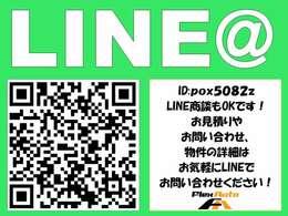 LINEからもお気軽にお問い合せ頂けます。QRコードを読み込んで頂くか、ID:@pox5082zを検索♪LINEからお車のご覧になりたい画像や動画をお送りします☆
