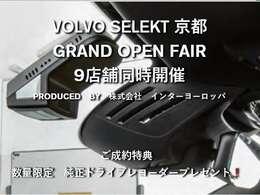2020年7月京都初!VOLVO SELEKT APPROVED CAR CENTER誕生!9店舗同時開催FAIR SPECIAL PRICE!