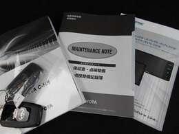 メンテナンスノート、取扱説明書付いています!おクルマの情報が、ギュッと凝縮★ 今までの整備記録が記載されている、大事な物です★