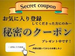 【秘密のクーポン配布中!】お気に入り登録してくださった方にのみ、秘密のクーポンをメッセージにて配布しております♪