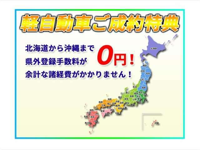 北海道から沖縄まで県外登録手数料0円! 余計な諸費用がかかりません!