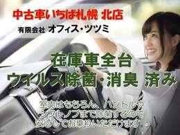 店頭には常時30台から40台の車をご用意しております。