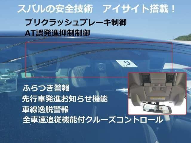 スバル車は、衝突してしまった時の安全性能も非常に高いメーカーです! 更に予防安全技術のアイサイト(ぶつからないクルマ)を他社に先駆けて採用! レーダークルーズコントロールなどの追従走行機能も搭載!