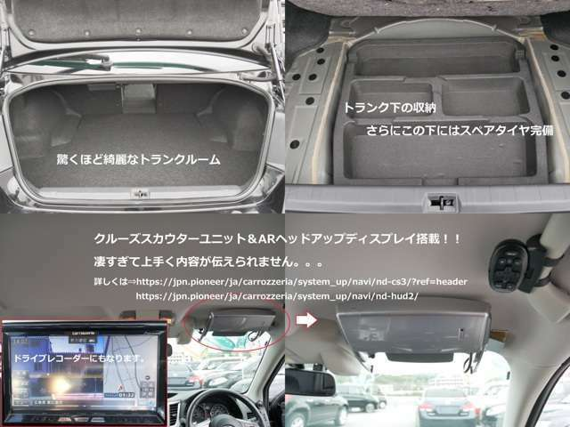 トランク部分も文句なしの状態♪ ARヘッドアップディスプレイは運転席サンバイザー部に装着されており、案内表示などナビと連動して様々な情報を表示可能! スカウターユニットも搭載されています!!