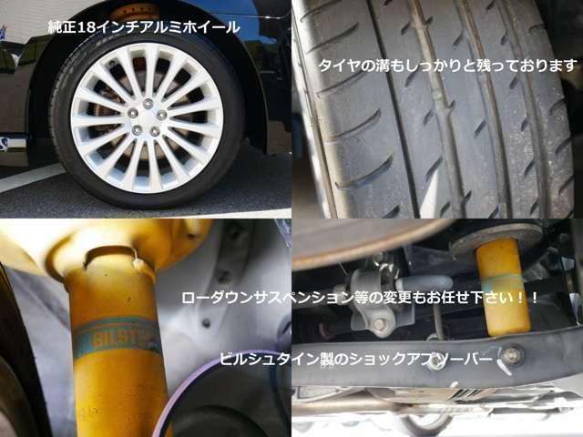 専用の純正18インチアルミホイール! タイヤの溝もしっかりと残っておりますのでご安心下さい。 また、サスペンションは純正でビルシュタイン製が装着されています。 ローダウンなどのカスタムもお任せ下さい。