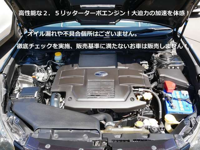 高出力のスバル2500ccターボエンジン! 大迫力の加速を体感出来ます♪ 当店入荷時に徹底チェックを行っており、下廻りのチェックや走行チェックまで徹底的に行っております。 安心してご購入下さいね♪