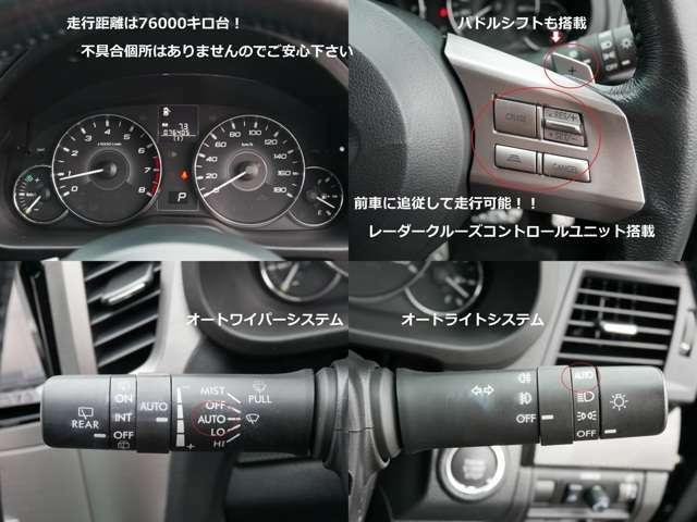 高級車の装備が充実! オートワイパーシステムやレーダークルーズコントロール(高速道路等で前車に追従して走行が可能・自動で減速&加速してくれます) 高級機能が充実のお車です。