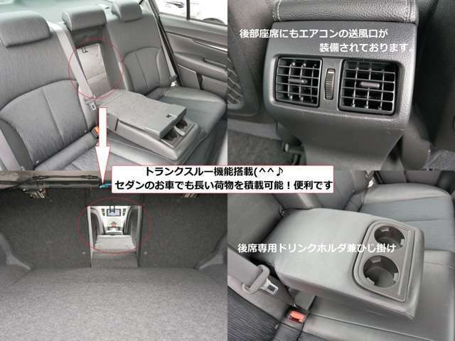 禁煙車! 天井部分も汚れ等はございません! もちろん、嫌な臭いも無し♪ トランク内と後部座席が繋がるトランクスルー機能も搭載されていますので長い荷物も積み込み可能(釣り竿など) 良く考えられています!