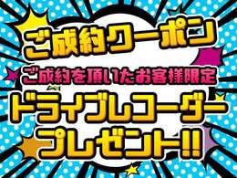☆新春初売りフェア☆ご成約のお客様にはドライブレコーダーをお付け致します☆彡