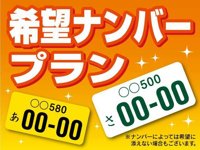 Aプラン画像:ご購入頂いたお車のナンバーをお気に入りの数字にしてみませんか?記念日やお誕生日などご希望の数字をナンバープレートの番号に致します。