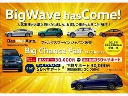 ★11月は今年最後のビッグチャンスフェアを開催いたします。状態の良い下取車が大量に入庫いたします。お問い合わせ電話番号03-3656-9995まで!