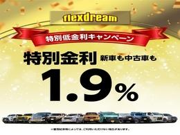 新車も!中古車も!ローン金利1.9%!(審査によってはご利用いただけない場合もございます)