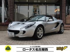 ロータス エリーゼ の中古車 S 愛知県清須市 398.0万円
