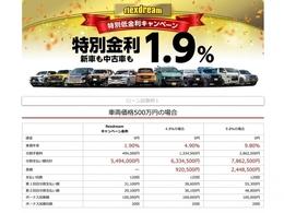 flexdream特別低金利キャンペーン!新車・中古車ともに1.9%~、最長120回まで選択出来るので予算に合わせ無理なく支払えます♪残価設定、新車リースなどもありますのでお気軽にご相談ください。