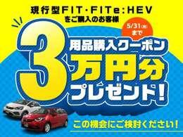 5月31日までに、現行FITご購入いただいた方に用品3万円クーポンプレゼント!!ボディーコーティングやドライブレコーダーなどお好きな用品をお選びいただけます!!!!