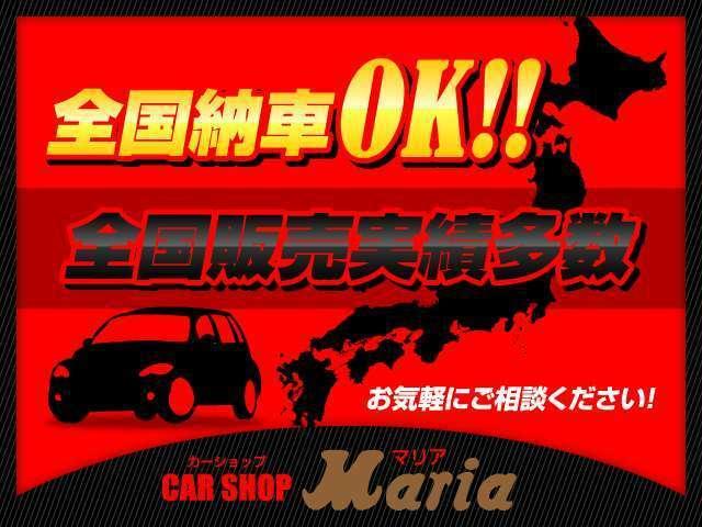 Aプラン画像:☆全国納車OK!☆※一部対象でない車両もございます詳しくはスタッフまで!まずはお電話を!