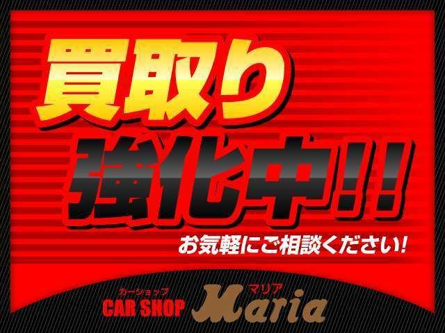 Aプラン画像:☆高価買取を行なっております!☆Mariaでは、貴方が大切にお乗りになった愛車を高く査定評価致します。国産・輸入車は問いません。お見積りは無料ですので、お気軽にお問い合わせ下さい。