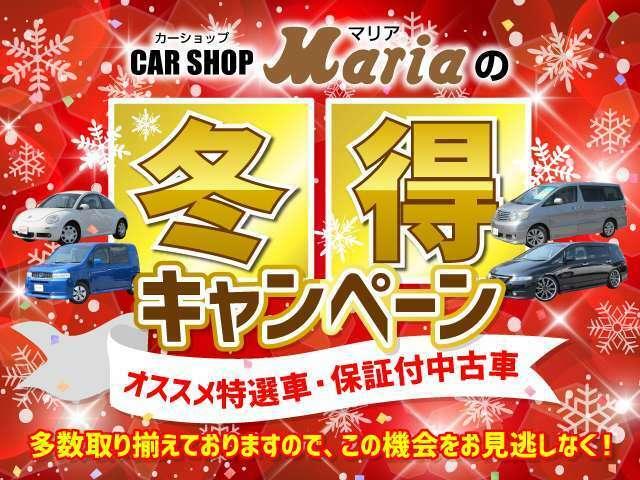 ☆★「冬得」キャンペーン実施中!特選車、保証付き中古車多数取り揃えております!ぜひこの機会をお見逃しなく!★☆