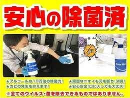 【全車除菌済】 ご納車前にも室内除菌を行いお引渡しいたします。