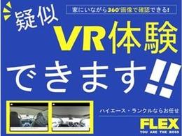 ご自宅に居ながら、疑似VR体験が可能です!