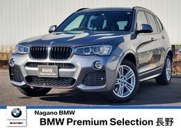 BMW X3 xドライブ20d Mスポーツ ディーゼルターボ 4WD シートヒーター 電動フロントシート