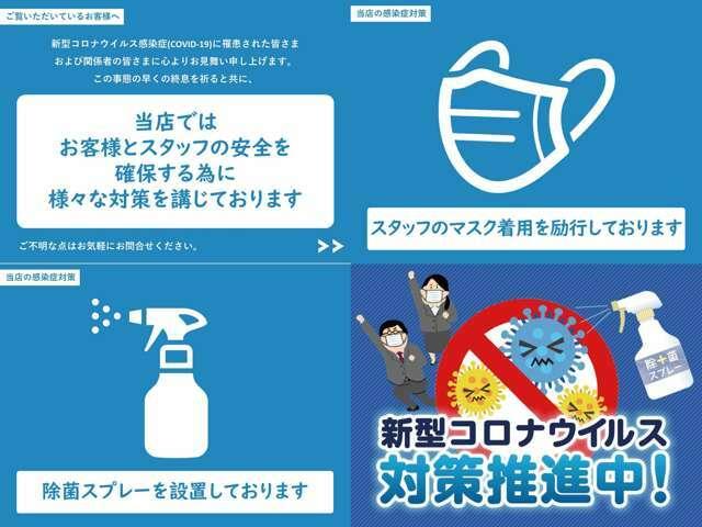 Aプラン画像:新型コロナウイルス感染防止に対する、弊社の取り組みです。