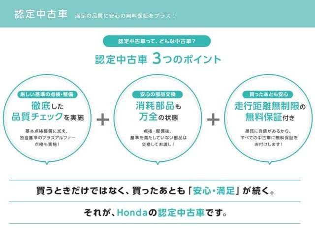 Aプラン画像:買う時だけでなく、買った後も「安心・満足」がが続く。それが、Hondaの認定中古車です。
