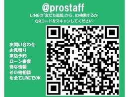 LINEで来店予約、問い合わせ、ローン審査可能です。スマホからはQRコードの画像を長押し、またはホームボタン長押しでお友達追加可能です。またはLINE ID「@prostaff」でお友達追加。お気軽にお問い合わせください