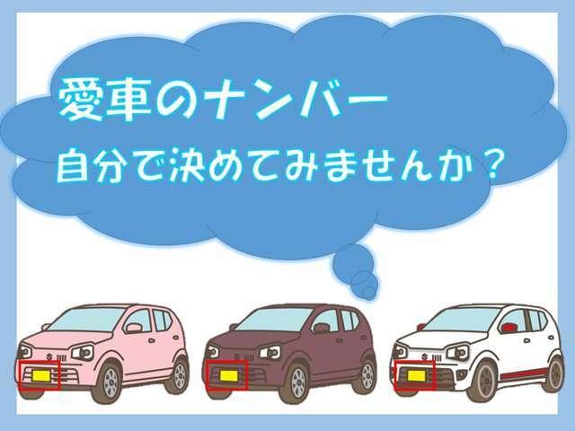 Aプラン画像:新しい愛車、せっかくなので自分の好きなナンバーにしませんか?支払総額に+1万円で承りますのでお気軽にお申しつけ下さい!