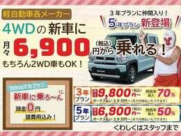 4WDの新車に月々6,900円から乗れる♪