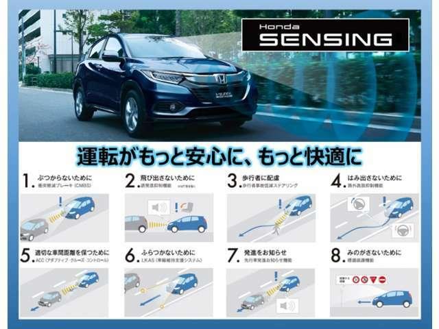 【ホンダセンシング】 「ミリ波レーダー」と「単眼カメラ」の異なる特性を持つ2つのセンサーなどにより、安心・快適な運転を支援します。
