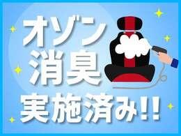オゾン消臭実施済み車。オゾンの効果で除菌と消臭をしてくれます。禁煙車でもニオイがゼロではありません。オゾン消臭を行うことにより匂いがなくなり気持ちよくお車に乗れます。