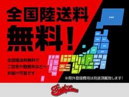 3月末までのキャンペーン。他府県納車陸送費無料で日本全国御納車させて頂きます。