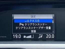 【パーキングサポートブレーキ/クリアランスソナー】
