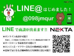LINEから問合せが可能になりました。公式LINEアカウント 【@098jmqur】を追加して下さい。直接URLからでも登録可能です。https://lin.ee/SLrkguF