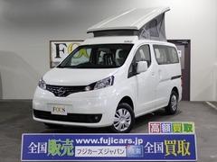 日産 NV200バネット の中古車 キャンピング FOCS Luz(ルソ)+UP 茨城県笠間市 396.5万円