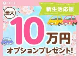 《新生活応援キャンペーン》今月ご成約のお客様限定で、最大10万円のオプションをプレゼント!この機会をお見逃しなく!!!