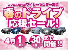 春のドライブ応援セール!4月30日まで開催です!!