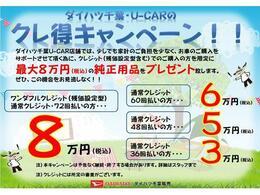 ワンダフルクレジットもしくはクレジット72回で最大8万円(税込)の純正用品をプレゼント!※本キャンペーンは予告なく継続・終了する場合があります。クレジットには所定の審査がございます。詳細はスタッフまで