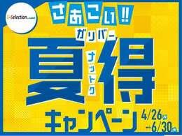 【GWキャンペーン】5/9日まで!お得な車両ご用意してお待ちしております!