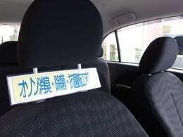 車内のオゾン消臭・除菌・抗菌施工済み!安心です。