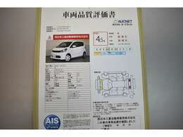 AIS社の車両検査済み!総合評価4.5点(評価点はAISによるS~Rの評価で令和3年1月現在のものです)☆お問合せ番号は41010207です♪