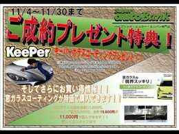 スーパーオートバンク青森店、フェア開催中です!!  車両購入でキーパーコーティングプレゼント!! またとないチャンスとなっておりますので、 是非この機会に購入ください!!