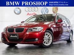 BMW 3シリーズツーリング の中古車 320i ハイラインパッケージ 神奈川県横浜市都筑区 67.0万円