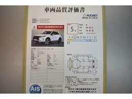 AIS社の車両検査済み!総合評価5点(評価点はAISによるS~Rの評価で令和3年2月現在のものです)☆お問合せ番号は41010305です♪