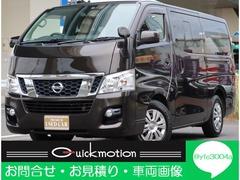 日産 NV350キャラバン の中古車 2.0 プレミアムGX ロングボディ 埼玉県さいたま市桜区 119.9万円